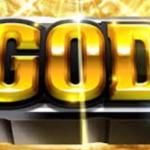 GOD突入記録更新 ミリオンゴット